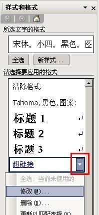 Word超链接中去除超链接下划线的操作方法