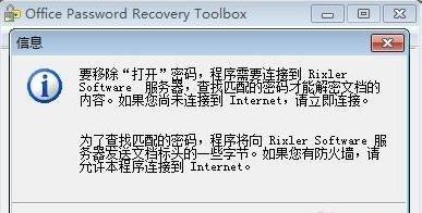 怎么解密word文档的两种方法
