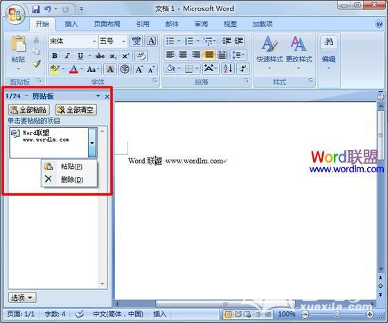 Word2007剪切板在哪里