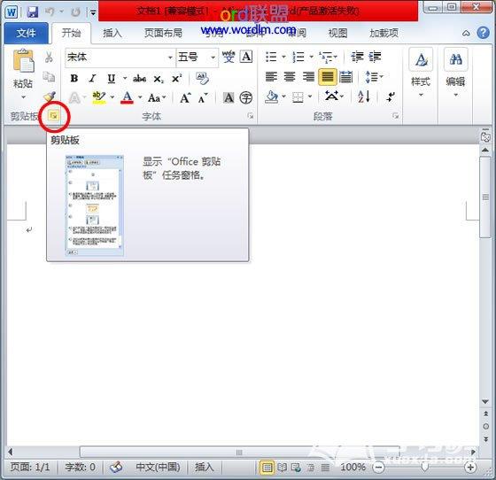 打开Word2010剪切板