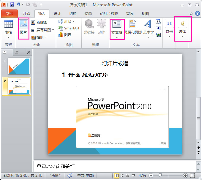 小白学PowerPoint幻灯片制作教程(基础)