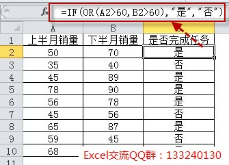 excel if or函数嵌套