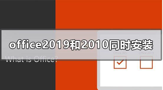 可以同时安装Office2019和Office2010