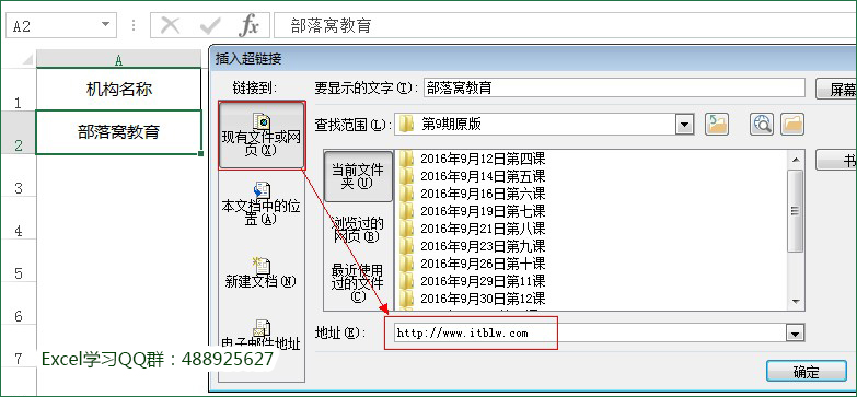 Excel超链接快捷键