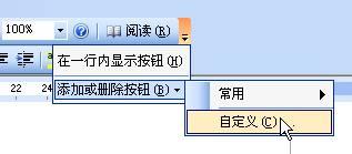 在word屏幕提示中显示快捷键