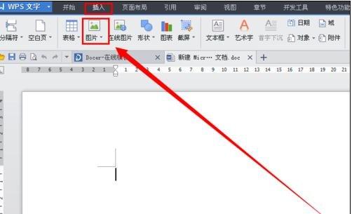 如何用word制作求职简历封面