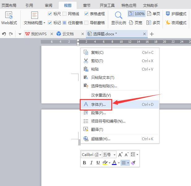 怎么删除Word文档中最后一页空白页