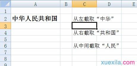 excel利用函数截取字符串的方法