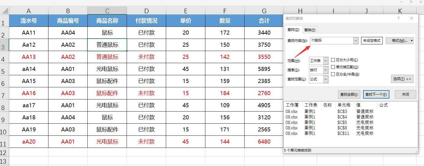 Excel找出普通鼠标、光电鼠标的单元格