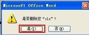 清除word中宏病毒的方法步骤