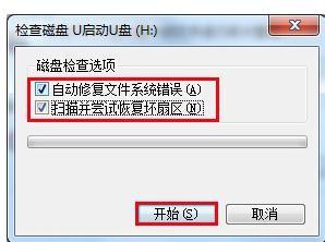 u盘中word文档打不开怎么处理