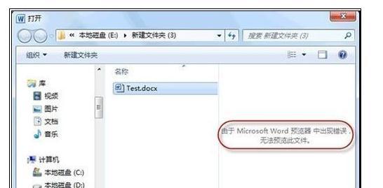 Word2010文档不能打开问题的解决方法