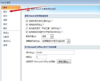 word文档打不出中文的解决方法