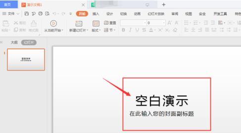 如何在WPS幻灯片中添加文字?