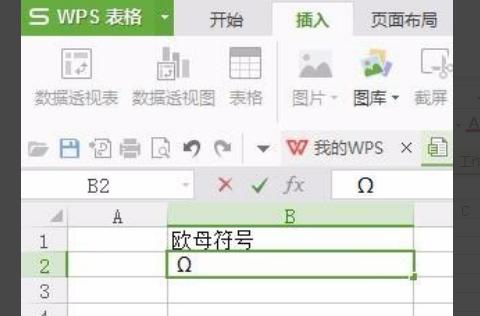 怎样在WPS方框中打对勾?
