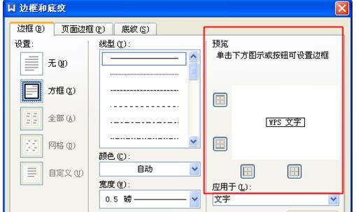 WPS中如何给文字加方框?