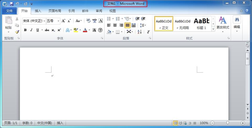 word2010空白文档