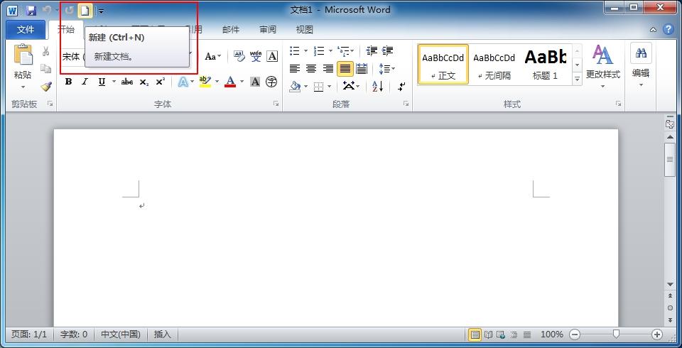 使用【新建】按钮新建空白文档