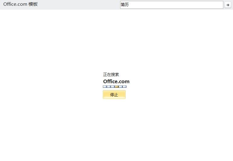 office.com在线挑选喜欢的模板