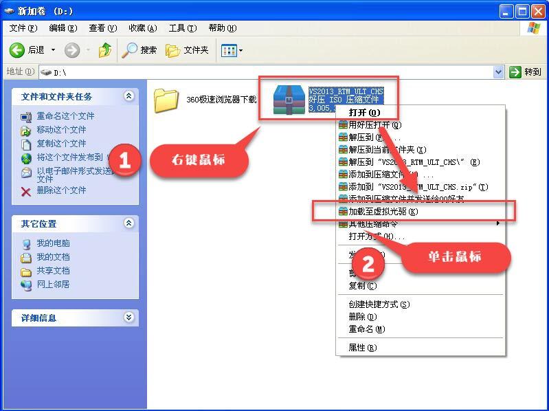 把office2003安装程序加载至虚拟光驱