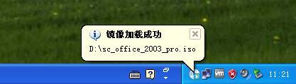 office2003安装程序成功加载至虚拟光驱