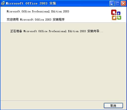 正在准备 Microsoft Office Professional Edition 2003 安装向导...