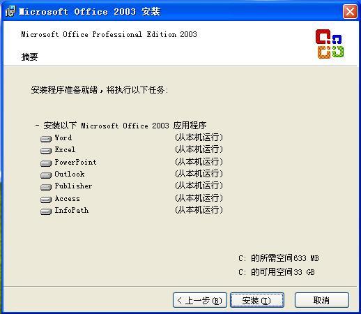 开始安装office2003