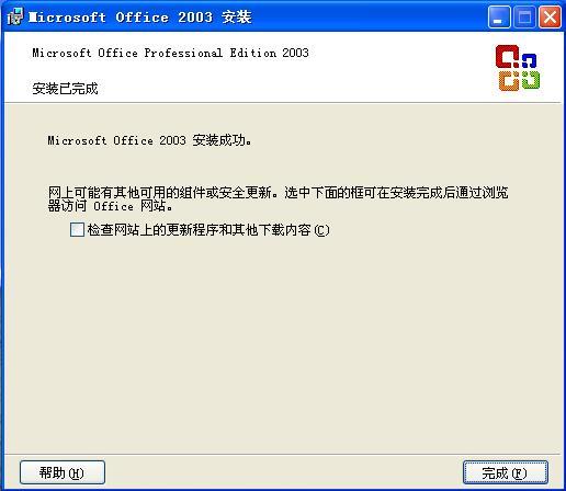 office2003安装成功