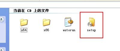 双击Office 2010安装程序的setup.exe文件