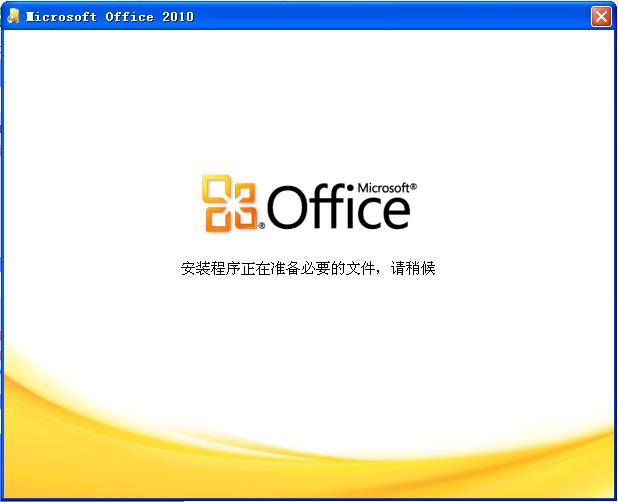 Office 2010安装程序正在准备必要的文件,请稍后