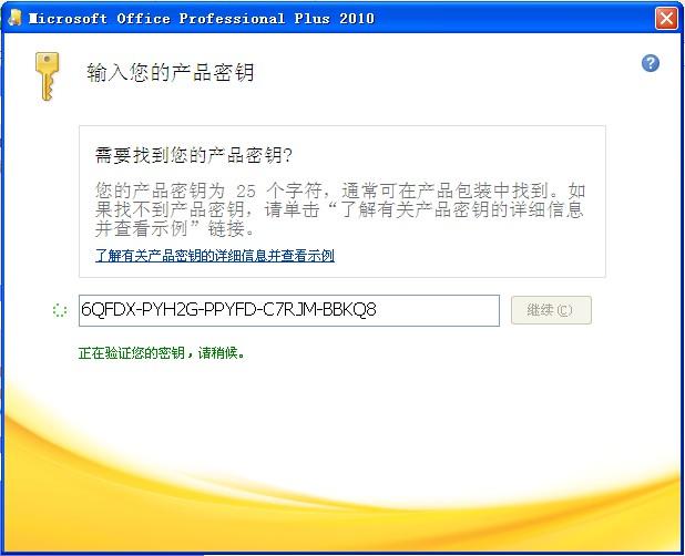 Office2010正在验证密钥