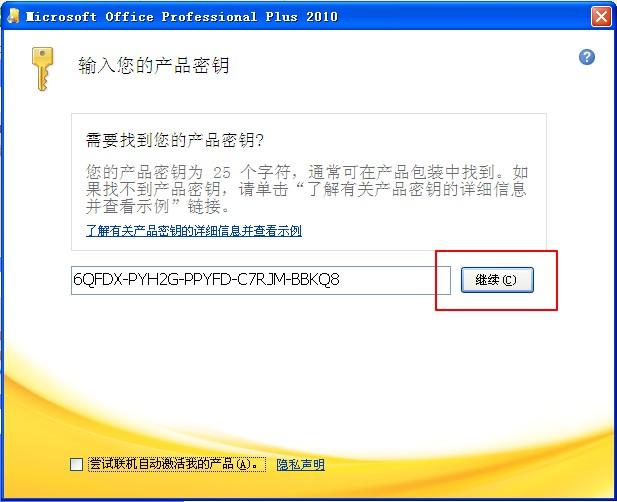 office2010密钥验证完成