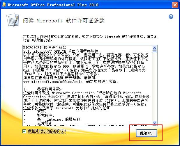 同意Office2010的协议条款