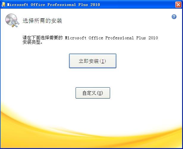 立即安装Office2010