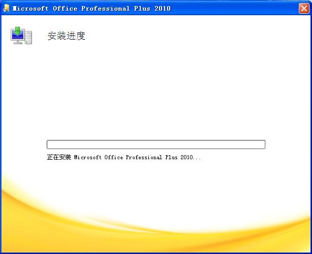 Office2010正在安装