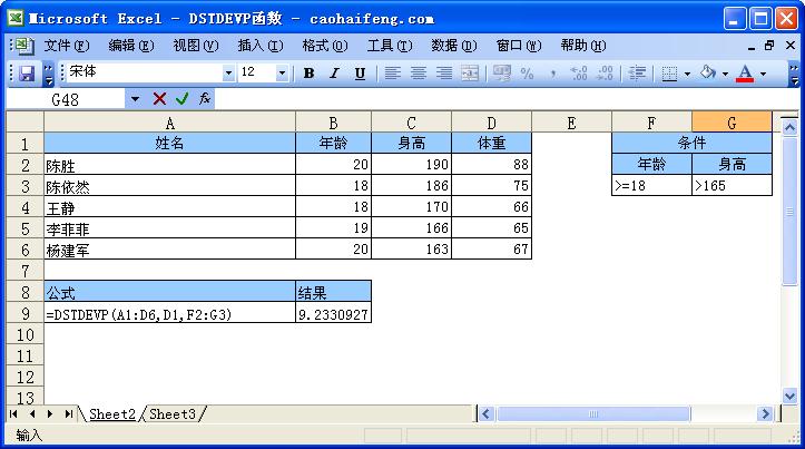 Excel中使用DSTDEVP函数