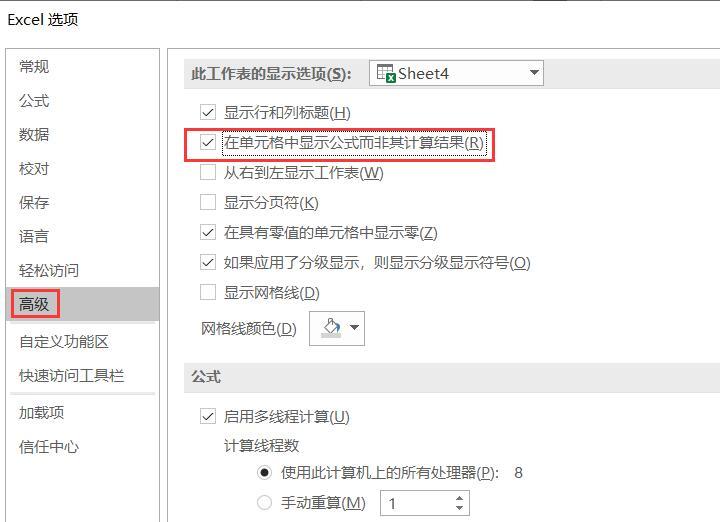 Excel技巧连载23和24:excel输入完公式不出结果和vlookup显示公式不出结果