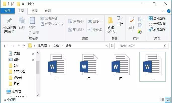 另辟蹊径!Word文档图片太多显示太慢,2个小众方法快速解决!