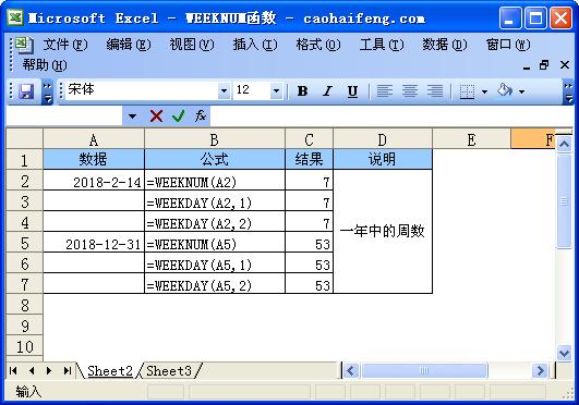 Excel中使用WEEKNUM函数