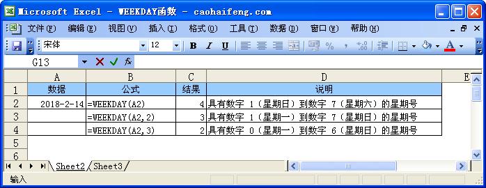 Excel中使用WEEKDAY函数