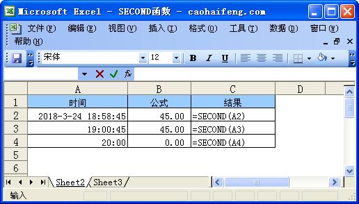 Excel中使用SECOND函数