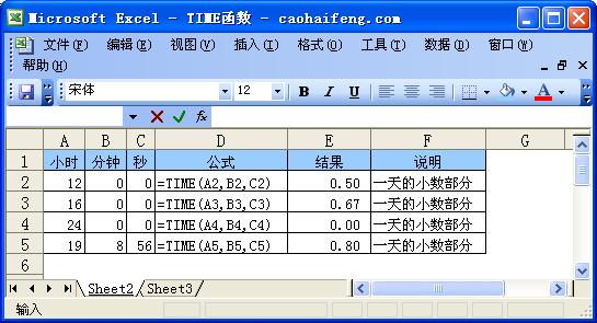 Excel中使用TIME函数