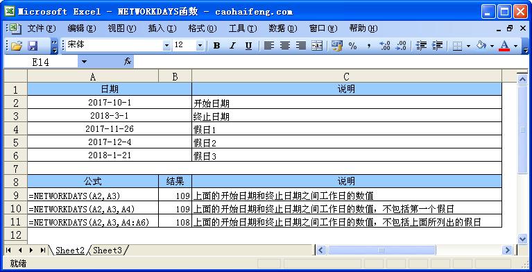 Excel中使用NETWORKDAYS函数