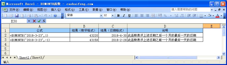 Excel中使用EOMONTH函数