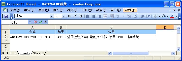 Excel中使用DATEVALUE函数