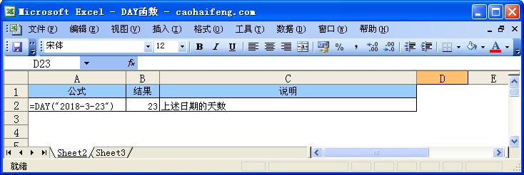 Excel中使用DAY函数