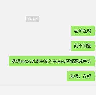 excel中文翻译成英文公式完美解决excel中文批量转英文技巧
