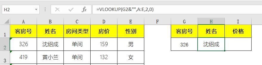 VLOOKUP教程:VLOOKUP函数老是出错以及用法示例