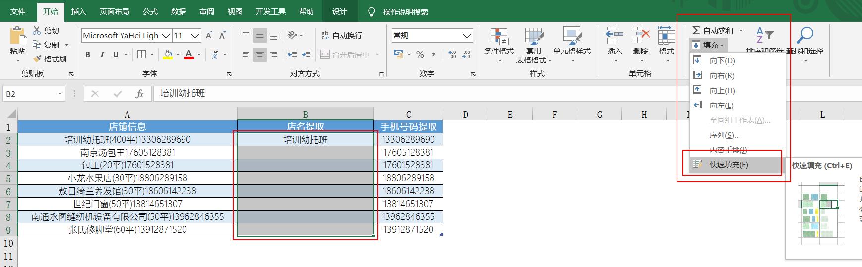 excel提取单元格中的部分内容,绝对有用的快捷键ctrl+e