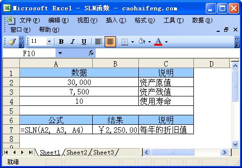 Excel中使用SLN函数